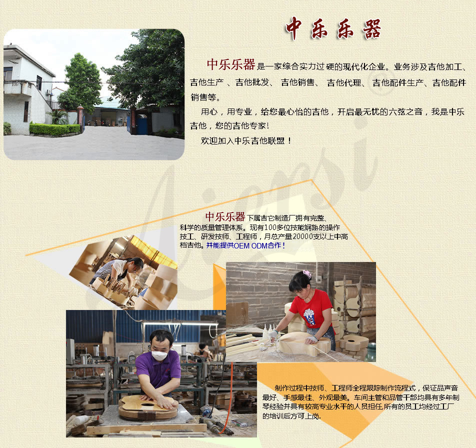 aiersi guitar factory (1)