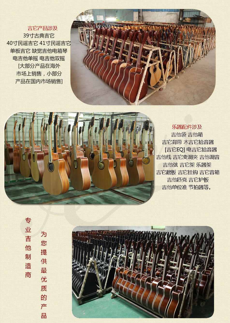 aiersi guitar factory (4)